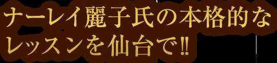 ナーレイ麗子氏の本格的なレッスンを仙台で!!