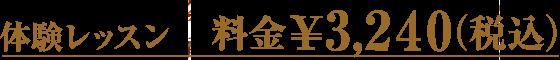 体験レッスン 料金¥3,240(税込)